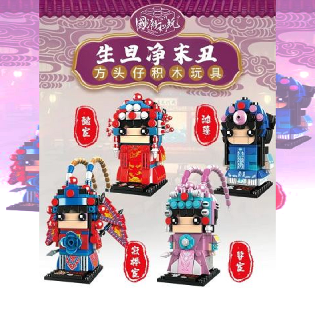 Brickheadz von Caiyi - traditionelle Pekingoper.