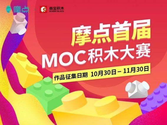 MOC-Wettbewerb von Sembo auf Modian vom 30.10. bis zum 30.11.